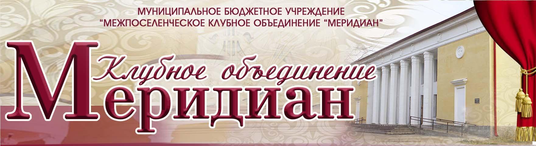 """МКО """"Меридиан"""""""